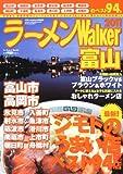 ラーメンウォーカームック  ラーメンウォーカー富山 2011  61803‐16 (ウォーカー...