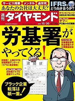 [ダイヤモンド社]の週刊ダイヤモンド 2014年12/20号 [雑誌]