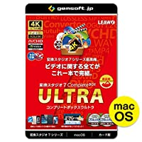 変換スタジオ7 CompleteBOX ULTRA Mac版 | 変換スタジオ7シリーズ | カード版 | Mac対応
