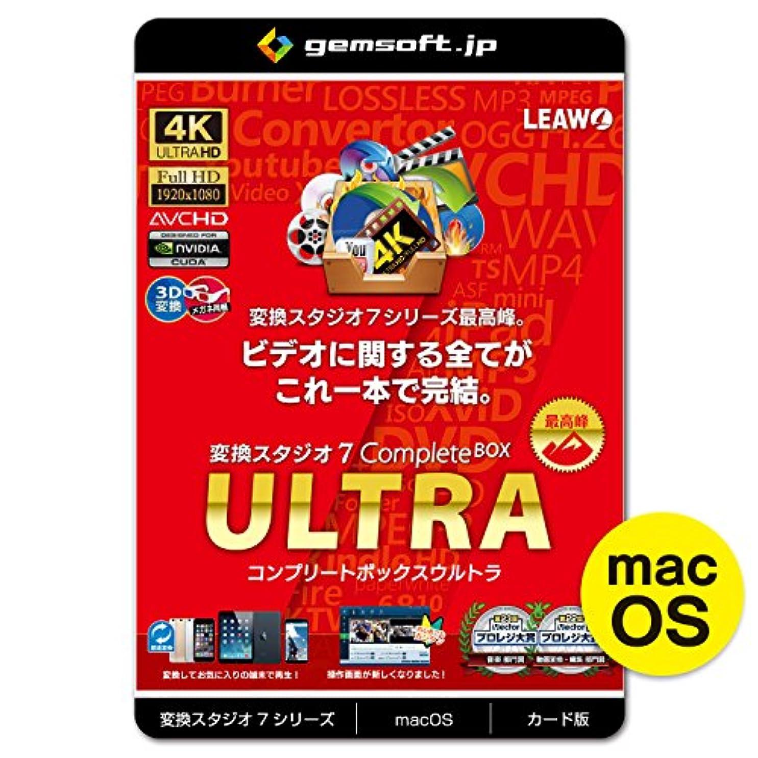 シャッフル電話高齢者変換スタジオ7 CompleteBOX ULTRA Mac版 | 変換スタジオ7シリーズ | カード版 | Mac対応