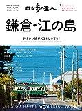 散歩の達人 鎌倉・江の島 (旅の手帖MOOK)
