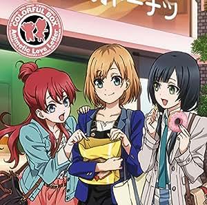 COLORFUL BOX / Animetic Love Letter(TVアニメ『SHIROBAKO』オープニング/エンディングテーマ)(通常盤)