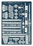 青島文化教材社 1/350 アイアンクラッド ディテールアップパーツ 重巡洋艦 鳥海 1942 専用エッチングパーツ