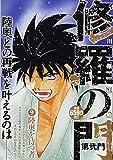 修羅の門 第弐門9 陸奥を待つ者 (講談社プラチナコミックス)