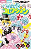 てぃんくる☆コレクション 3 (ちゃおコミックス)