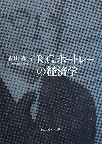 R.G.ホートレーの経済学