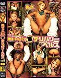 黒ギャルJK裏デリバリーヘルス vol.6 杏奈 [DVD]
