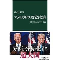 アメリカの政党政治-建国から250年の軌跡 (中公新書)