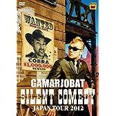 が~まるちょば サイレントコメディー JAPAN TOUR 2012 [DVD]