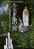 ルルドへの旅 - ノーベル賞受賞医が見た「奇跡の泉」 (中公文庫)