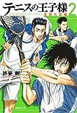 テニスの王子様 全国大会編 2 (集英社文庫コミック版 テニスの王子様 全国大会編)
