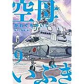 空母いぶき(9) (ビッグコミックス)