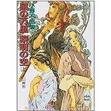 少年濡れやすく恋成りがたし (6) (Young ros〓 comics)