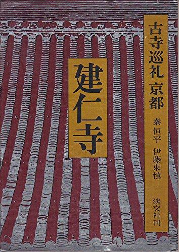 古寺巡礼京都〈6〉建仁寺 (1976年)