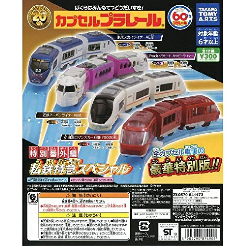 カプセルプラレール 特別番外編 私鉄特急スペシャル 全12種セット