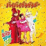 バイバイゲラゲラポー(CD+DVD)/