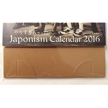 嵐 ARASHI LIVE TOUR 2015 Japonism グッズ やりすぎちゃったJaponismカレンダー2016