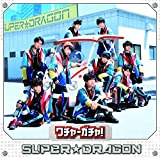 SUPER★DRAGON