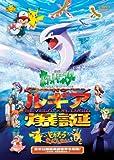 劇場版ポケットモンスター 幻のポケモン ルギア爆誕のアニメ画像