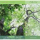 HARUNIRE/ハルニレ 〜音の風景-スピッツの森から〜