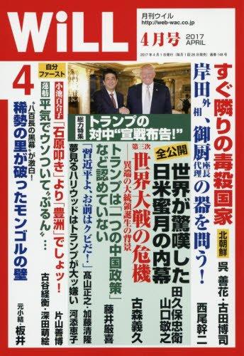 月刊WiLL (ウィル) 2017年 4月号