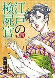 江戸の検屍官 4 (ビッグコミックススペシャル)