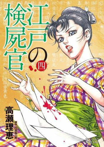 江戸の検屍官 4 (ビッグコミックススペシャル)の詳細を見る