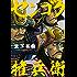 センゴク権兵衛(7) (ヤングマガジンコミックス)