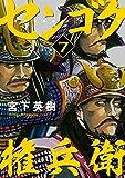 センゴク権兵衛(7) (ヤングマガジンコミックス) 画像