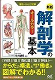 新版 運動・からだ図解 解剖学の基本