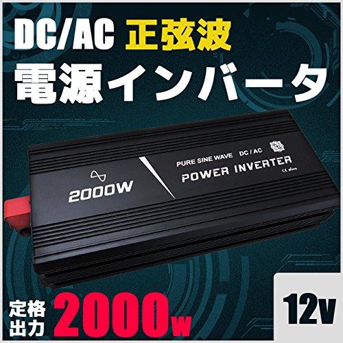 インバータ 12v 100v 2000w DC/AC 正弦波...
