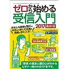 ゼロから始める受信入門 2017 最新版 三才ムック vol.932