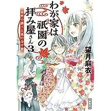 わが家は祇園の拝み屋さん3 秘密の調べと狐の金平糖 (角川文庫)