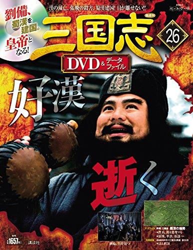 三国志DVD&データファイル(26) 2016年 9/29 号