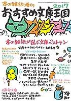 おすすめ文庫王国2017
