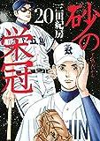 砂の栄冠(20) (ヤングマガジンコミックス)