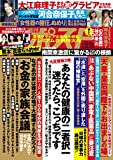 週刊ポスト 2019年 1月18日・25日号 [雑誌]