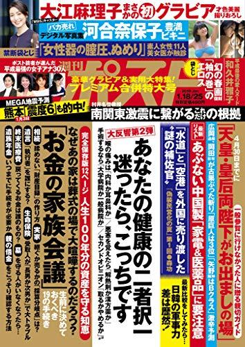 週刊ポスト 2019年 1月18日・25日号 [雑誌]...