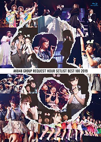 [画像:AKB48グループリクエストアワー セットリストベスト100 2019(Blu-ray Disc5枚組)]