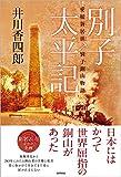 別子太平記 : 愛媛新居浜別子銅山物語 (文芸書)