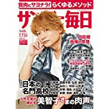 サンデー毎日 2019年 7 7 号【表紙:香取慎吾】