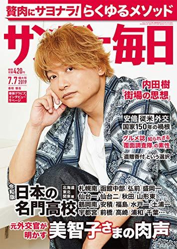 サンデー毎日 2019年 7/7 号【表紙:香取慎吾】