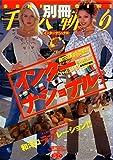 別冊 千人斬り インターナショナル Vol.003 2003年05月号
