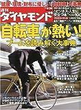 週刊 ダイヤモンド 2009年 9/26号 [雑誌]