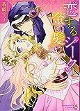 恋するシークと金の髪の乙女 (エメラルドコミックス ハーモニィコミックス)