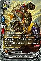 バディファイトX(バッツ)/乱闘番長 グラップル・喧(並)/Reborn of Satan
