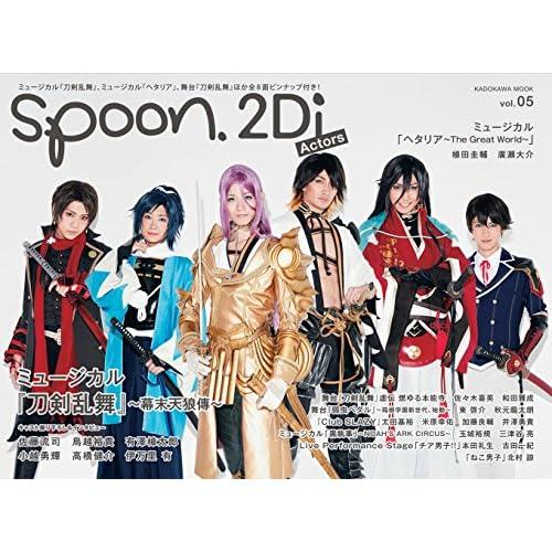 spoon.2Di Actors vol.5 表紙巻頭特集 ミュージカル『刀剣乱舞』~幕末天狼傳~ (カドカワムック 655)