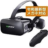 VR ゴーグル 2020最新 メガネ 3D ゲーム 映画VRヘッドセット4.5~6.0インチ IOS android などのスマホ ブルートゥースコントローラを持つ