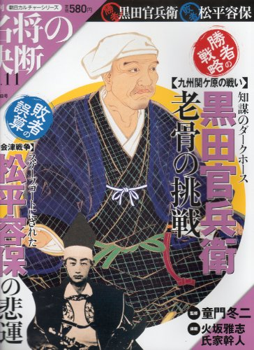 週刊名将の決断(11) ([勝者 黒田官兵衛/敗者 松平容保])