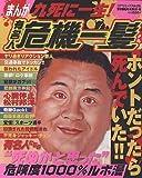 まんが九死に一生!有名人危機一髪 (コアコミックス 210)